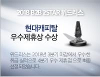 위드리스현대캐피탈우수업체선정